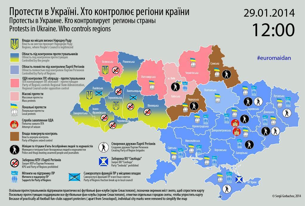 Карта волнений на Украине.
