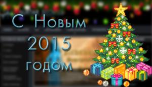 С Новым 2015 годом!